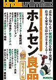 ホームセンター良品 優秀モノ編