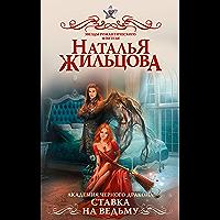 Академия черного дракона. Ставка на ведьму (Russian Edition) book cover