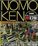 NOMOKEN 野本憲一モデリング研究所 新訂版 (ホビージャパンMOOK 611)