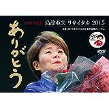 島津亜矢リサイタル2015 ありがとう [DVD]