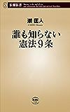 誰も知らない憲法9条(新潮新書)