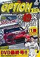 DVD OPTION Vol.289 (<DVD>)