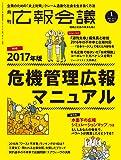 広報会議2017年1月号[2017年版 危機管理広報マニュアル]