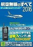 航空無線のすべて2016 (三才ムックvol.817)
