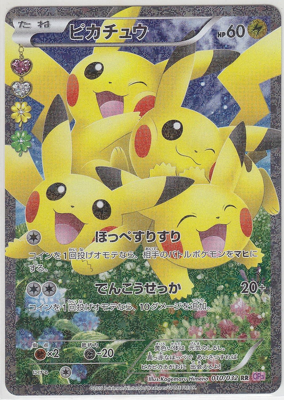 Pokemon Pakewon Pikachu Cross Corps Sac