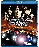 湾岸ミッドナイト THE MOVIE [Blu-ray]