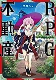 RPG不動産 (1) (まんがタイムKRコミックス)