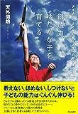 創造力ゆたかな子を育てる: ダイナミックで光り輝く人生への処方箋 (BE HERE NOW BOOKS人間性教育学シリーズ 3)