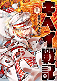 キヘイ戰記(1) (シリウスコミックス)