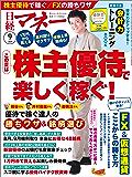 日経マネー 2019年9月号 [雑誌]