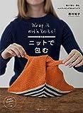 ニットで包む: 編んで飾る・贈る、ニットラッピング26のアイデア (Japanese-English Bilingual Books)