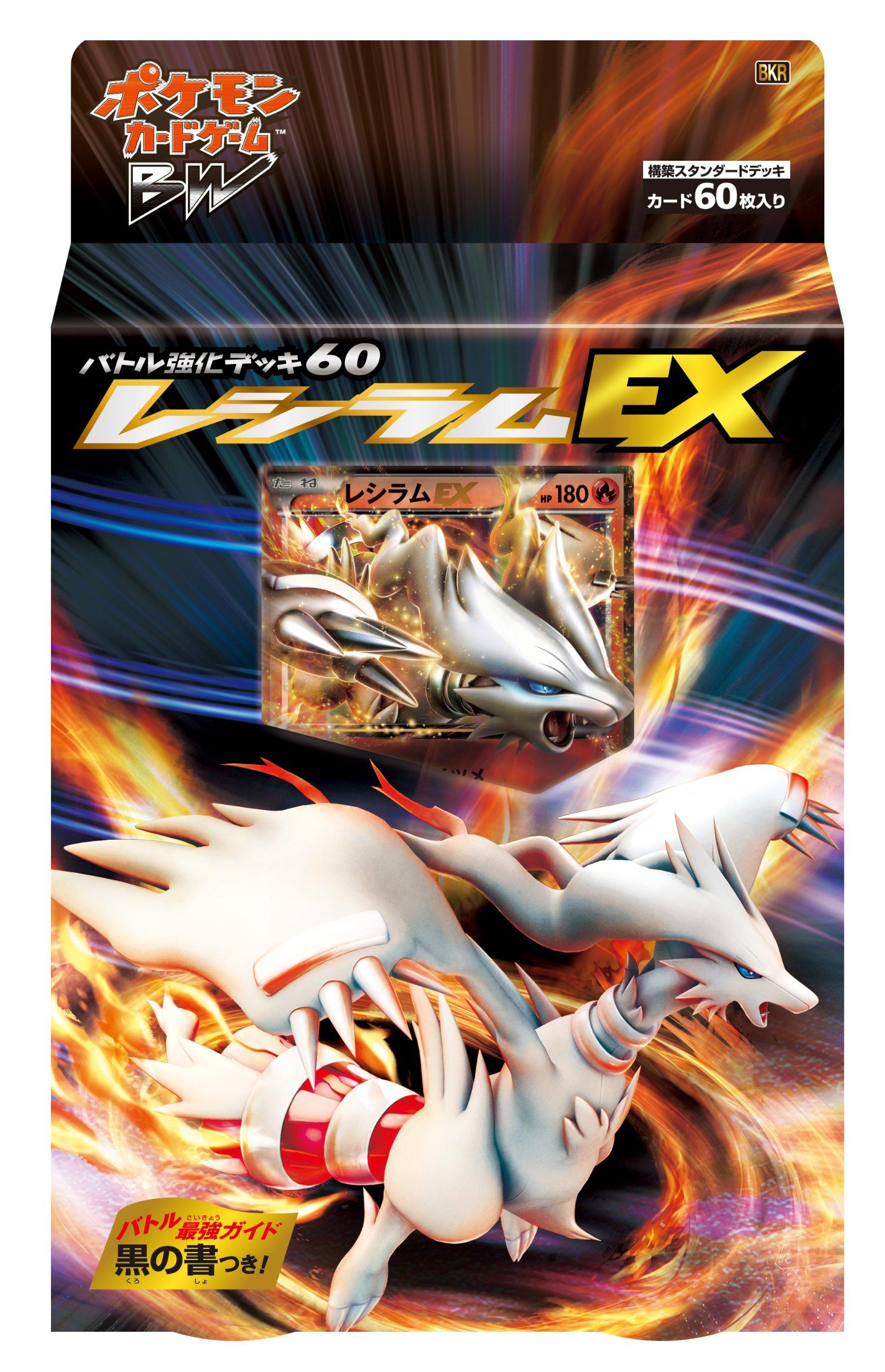Pokemon Black White JAPANESE Trading Card Game Reshiram EX Battle Deck 60