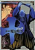 十 ~忍法魔界転生~(7) (ヤングマガジンコミックス)