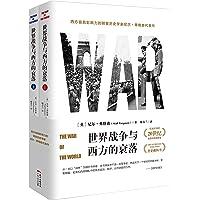世界战争与西方的衰落(套装共2册)