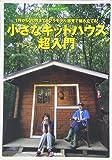 小さなキットハウス超入門―1坪から30坪までをプラモデル感覚で組み立てる! (ものづくりブックス)