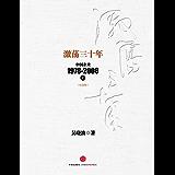 激荡三十年:中国企业1978-2008(上)(纪念版): 杭州蓝狮子文化创意有限公司 (中信十年畅销经典) (吴晓波)