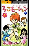 ろこモーション【第1巻】 (エンペラーズコミックス)