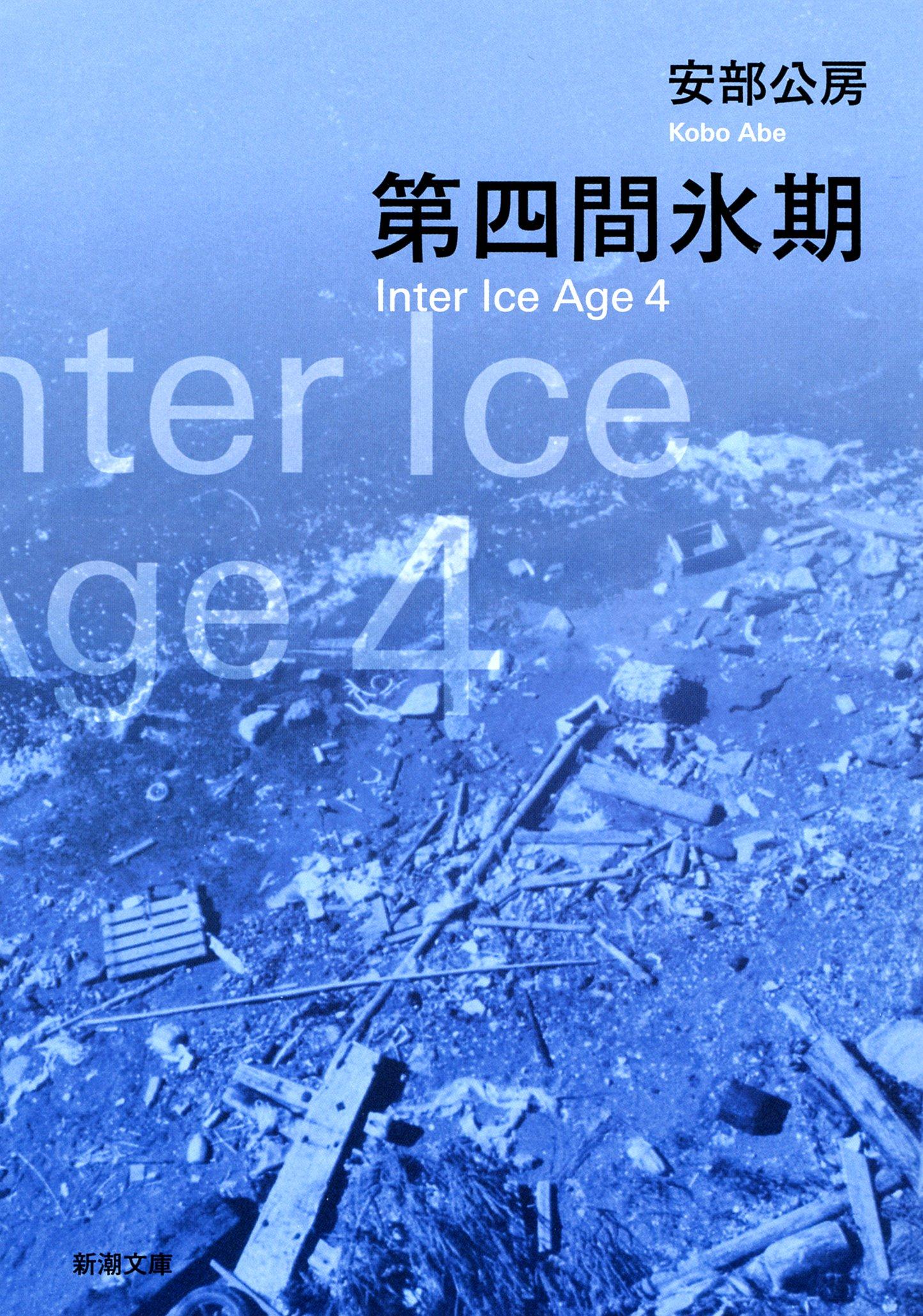 【本の感想】第四間氷期 安部公房