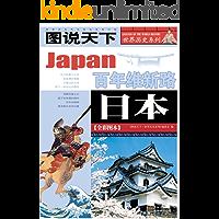 日本(全彩图本) (图说天下世界历史系列)