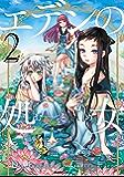 エデンの処女2 (リュエルコミックス)