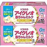 アイクレオ 赤ちゃんミルク 125ml×12本×2セット 常温で飲める液体ミルク 【0ヵ月から】