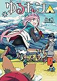 ゆるキャン△ 4巻 (まんがタイムKRコミックス)