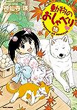 動物のおしゃべり (18) (バンブーコミックス 4コマセレクション)