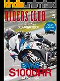 RIDERS CLUB (ライダースクラブ)2019年5月号 No.541[雑誌]
