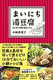 まいにち湯豆腐――ぽかぽか小鍋の絶品レシピ