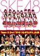TeamS 2nd 「手をつなぎながら」公演 [DVD]