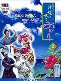 DVD民謡の旅シリーズ(2) 沖縄の唄とおどり(カセットテープ付き)