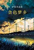 金色梦乡(一部奇迹般的小说,带给人活下去的勇气、希望和信心,再黑暗的地方也能成为金色梦乡!伊坂幸太郎集大成之作,获日本书店大奖。)