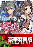艦隊これくしょん -艦これ- 鶴翼の絆5〈電子特別版〉 (富士見ファンタジア文庫)