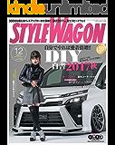 STYLE WAGON (スタイル ワゴン) 2017年 12月号 [雑誌]