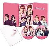 【Amazon.co.jp限定】ピーチガール 豪華版(初回限定生産)(オリジナルスマホリング付) [DVD]