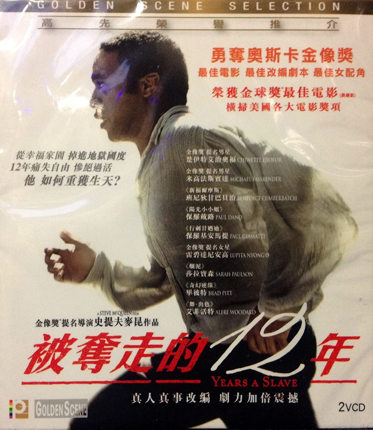 Amazon Com 12 Years A Slave 2013 By Panorama Version Vcd In English W Chinese Subtitles Imported From Hong Kong Chiwetel Ejiofor Michael Kenneth Williams Michael Steve Mcqueen Movies Tv