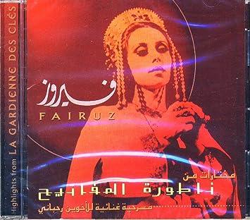 fairouz audio