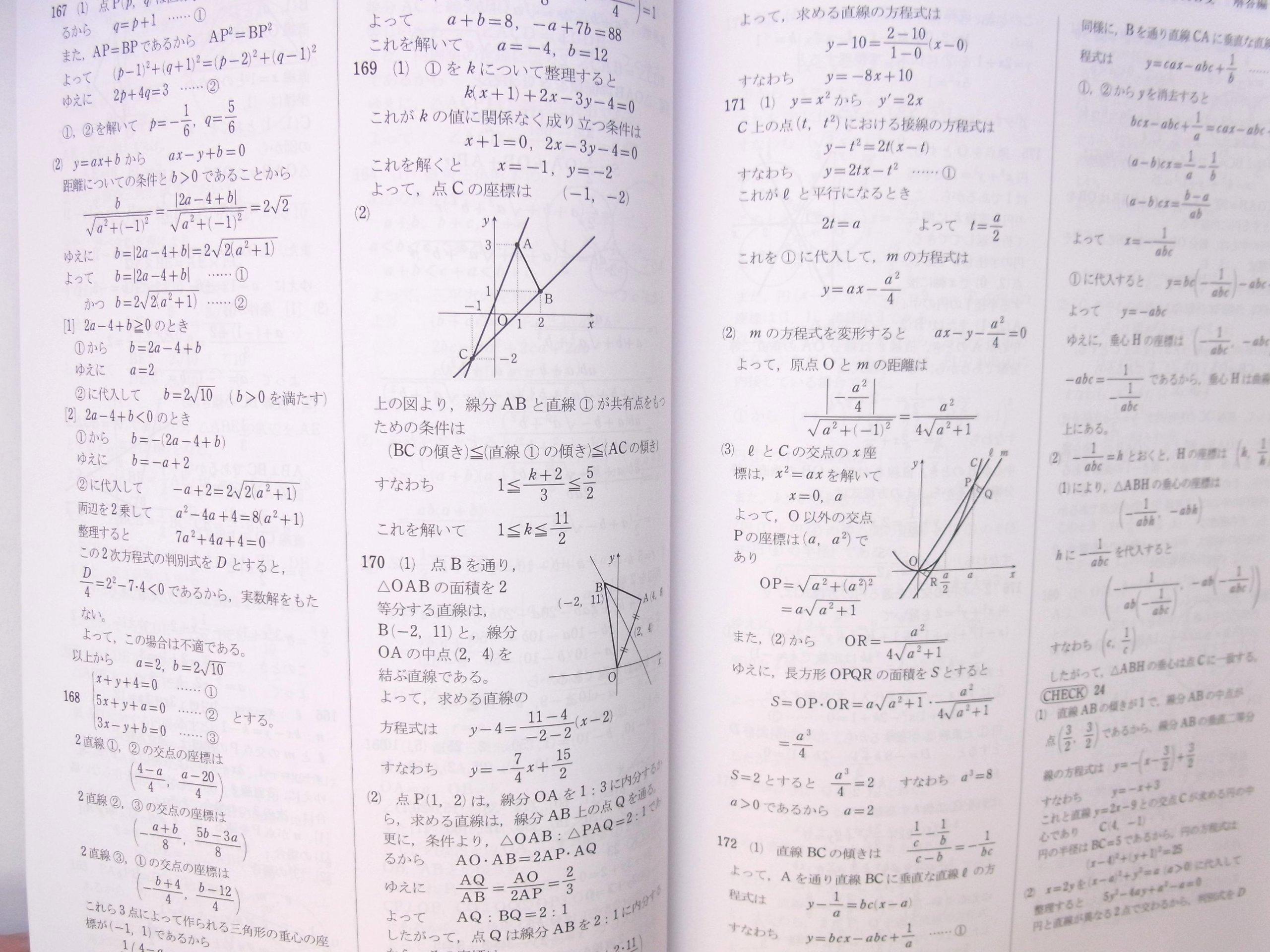 メジアン 数学 演習 1 2 ab 受験 編 解答