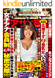 週刊アサヒ芸能 2019年 09/19号 [雑誌]