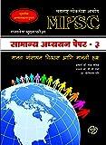 Samanya Adhyayan Paper-3(MPSC Mains): General Studies Paper 3