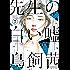 先生の白い嘘(7) (モーニングコミックス)