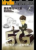 商业周刊/中文版:消费电子 - 极客与商人