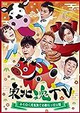東北魂TV ~みちのく元気旅でお腹いっぱい編~ [DVD]