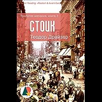 Стоик: Трилогия желания, книга 3 (Триллеры и детективы) (Russian Edition)