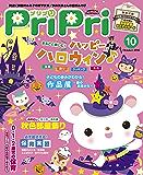 PriPri 2016年10月号 [雑誌]