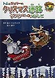 トムとジェリーのクリスマス迷路 サンタさんをさがしに (だいすき! トム&ジェリーわかったシリーズ)