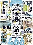 部屋作り大全2019 (100%ムックシリーズ)