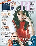 MORE (モア) 2018年4月号 [雑誌]
