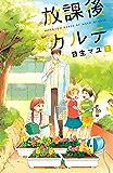 放課後カルテ(7) (BE・LOVEコミックス)