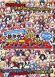 softhouse-seal 抜きゲー100本アルティメットパック コンパクト版